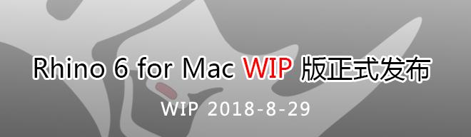 Rhino 6 for Mac WIP 版正式发布- 知乎