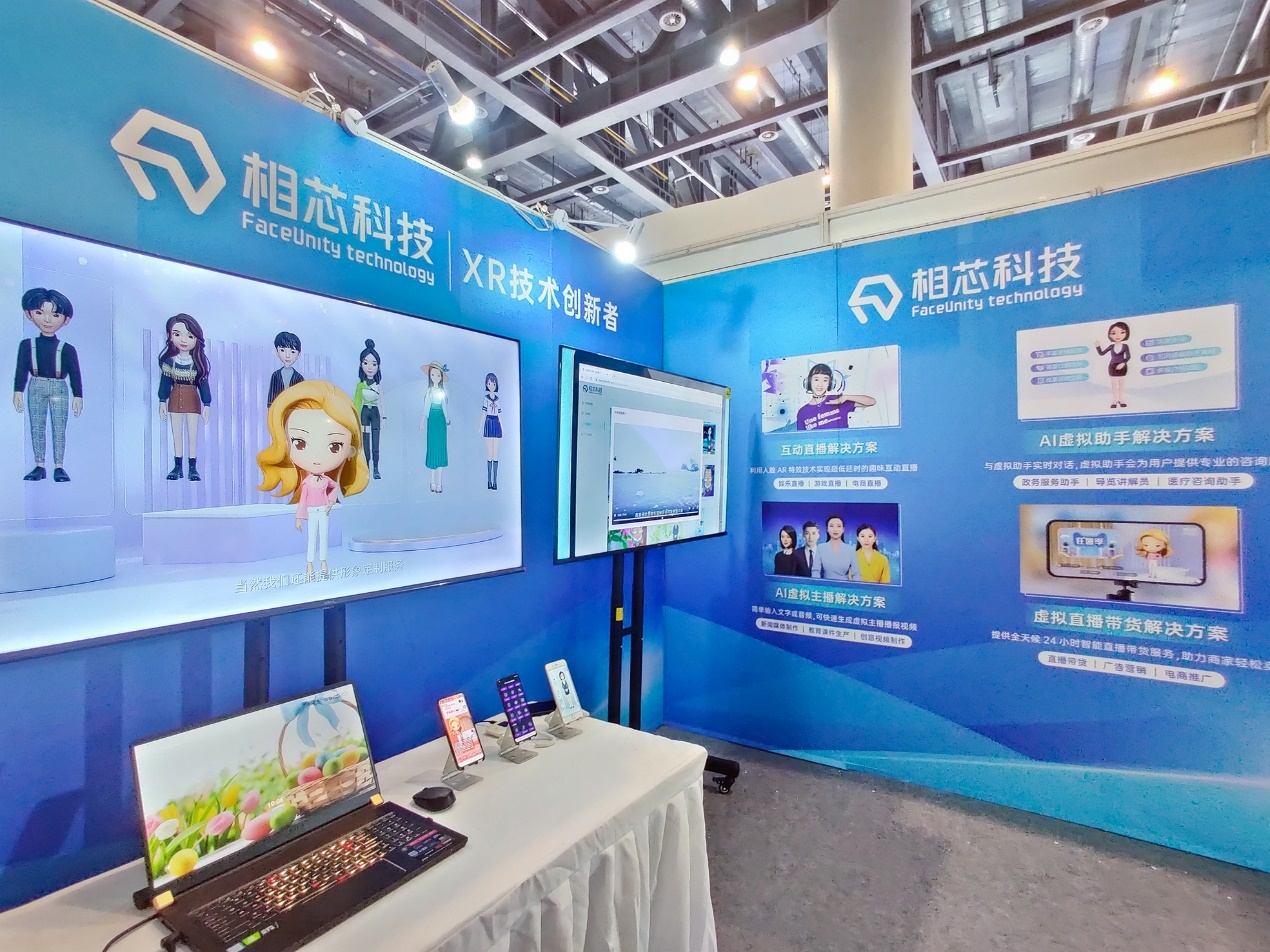 全球新電商博覽會:相芯虛擬直播助手開啟直播帶貨新模式