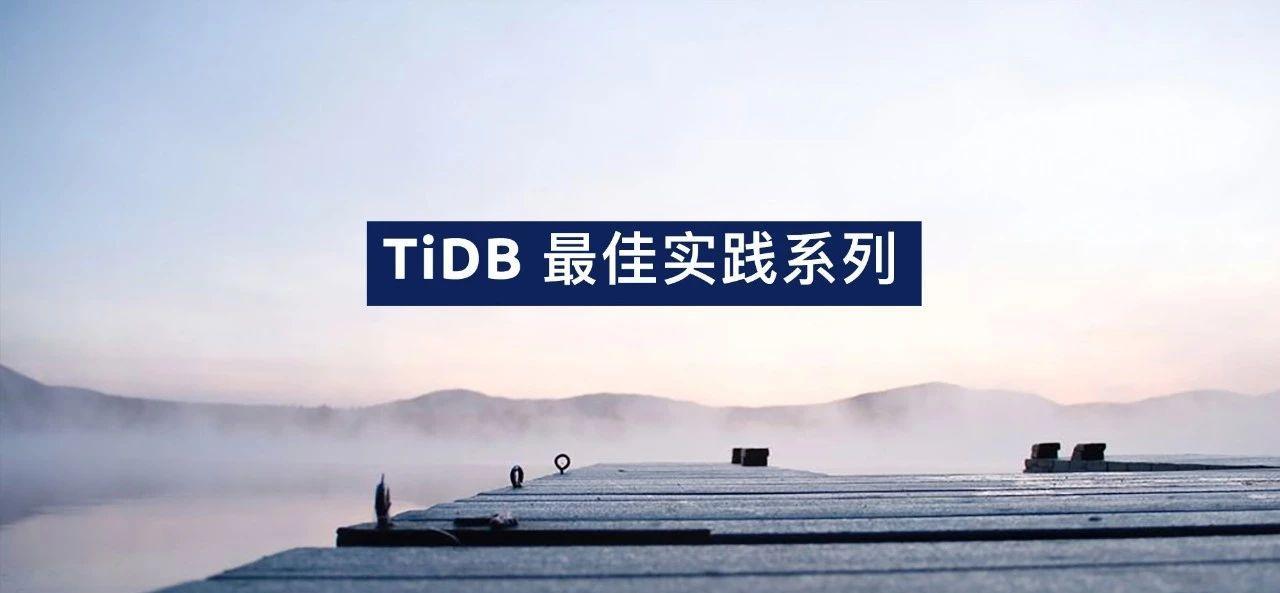TiDB 最佳实践系列(三)乐观锁事务