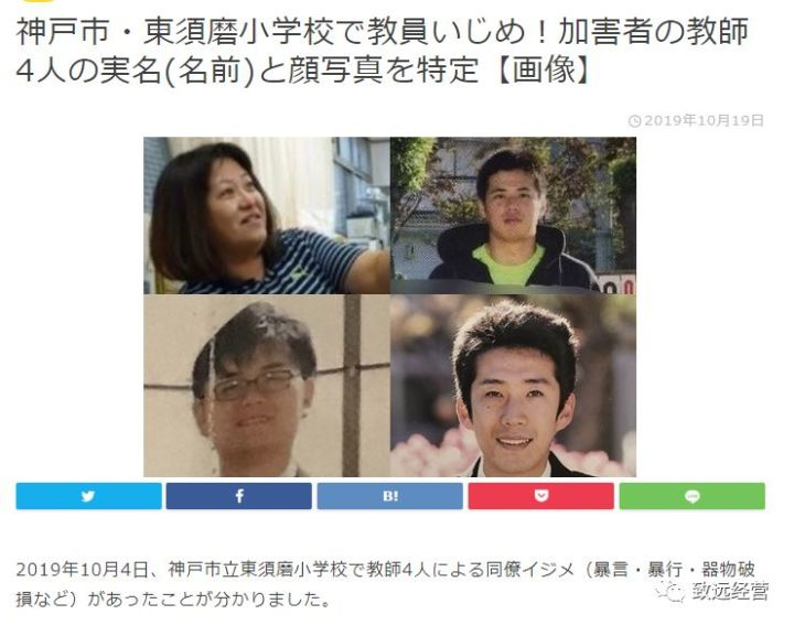 東須磨小学校いじめ教師 現在