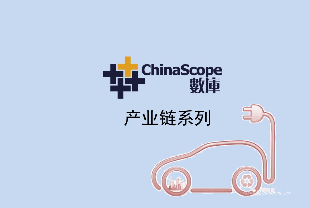 数库独家:新能源汽车产业链