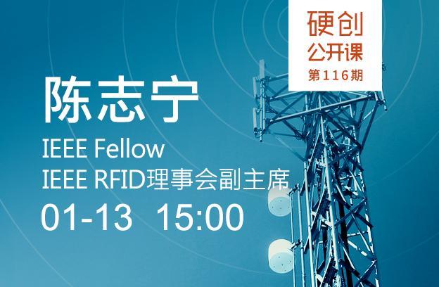 解析未来天线技术与5G移动通信 | 硬创公开课