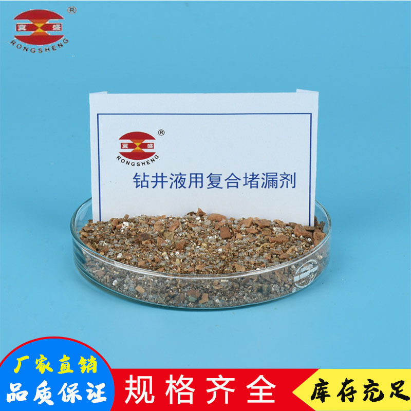 钻井液用高效复合堵漏剂的产品介绍