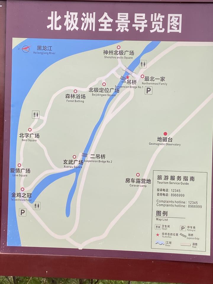 去漠河县旅游,玩几天合适?注意事项+攻略