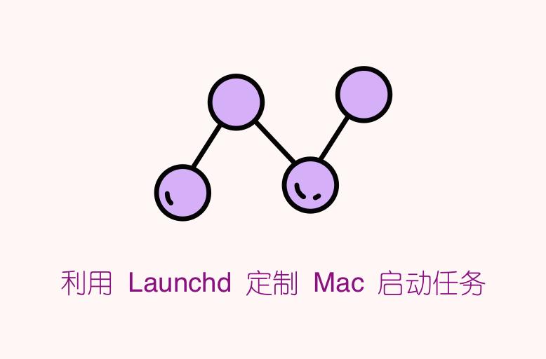 利用 Launchd 定制 Mac 启动任务