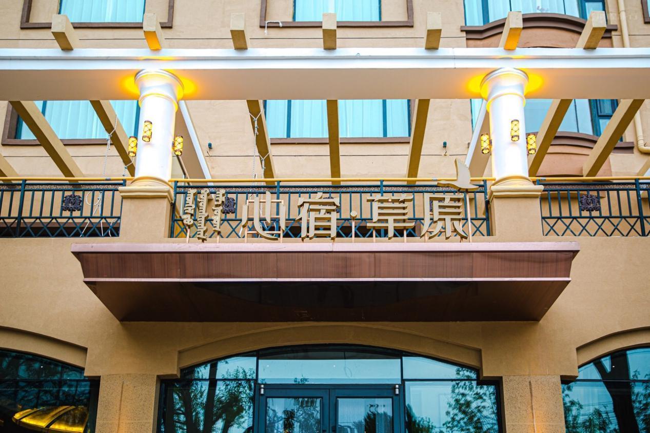 避暑草原游 未来居打造的呼和浩特心宿草原酒店成优选