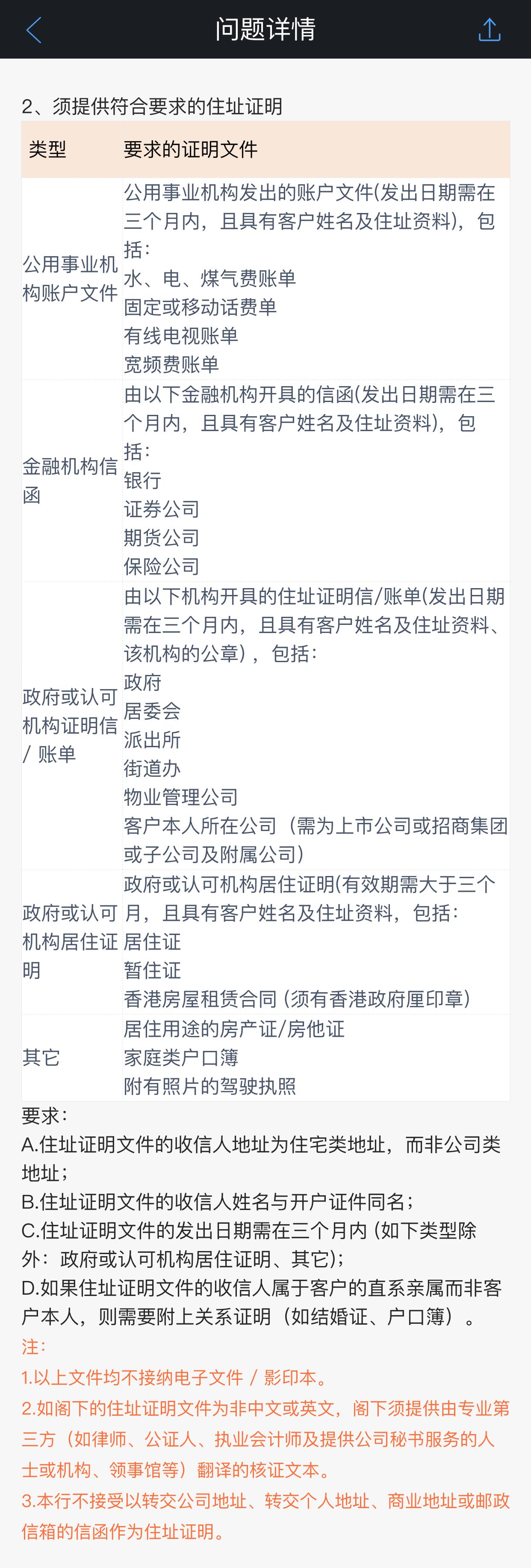 招商银行在职证明_如何开立香港个人账户? - 知乎