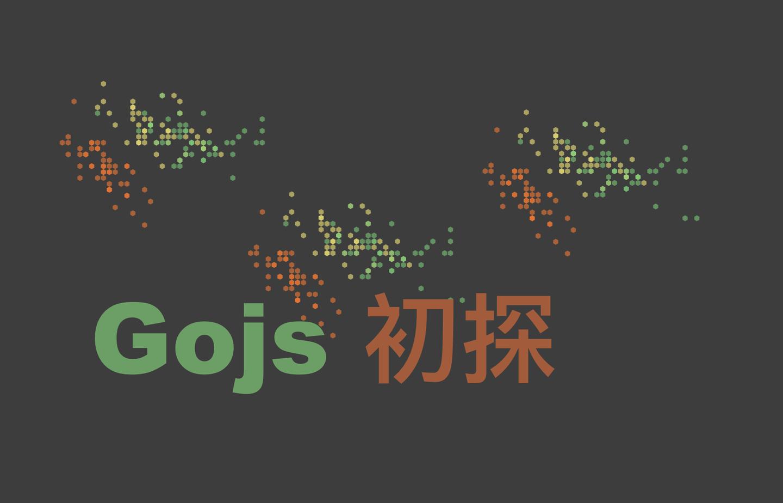 GoJS 初探- 知乎