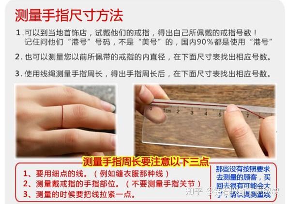 戴戒指怎么量尺寸_戒指尺寸怎么量 戒指尺寸测量工具 - 知乎