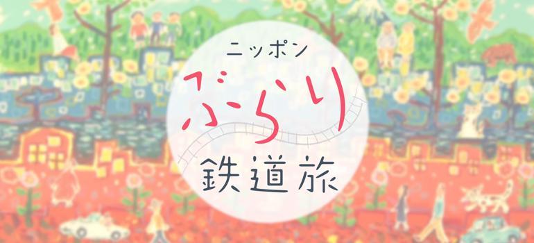 【日本不思议铁路之旅】17.1009更新 || #08 「寻找珍稀之物 岚电」 16.0815【花丸字幕组】