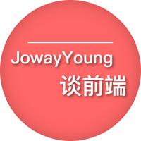 JowayYoung谈前端