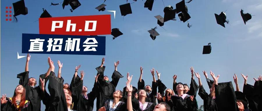 最新Ph.D.直招和奖学金机会!——2020.6.3