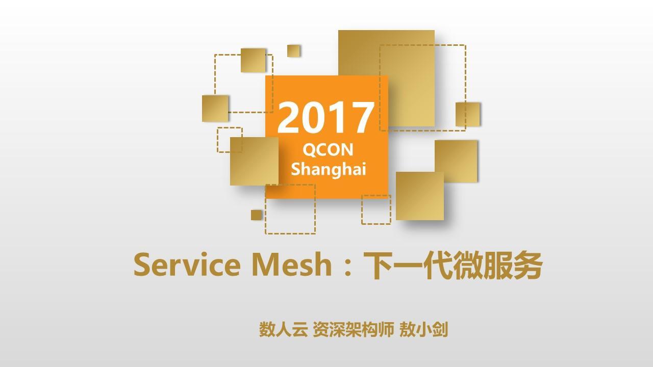 Qcon2017实录|Service Mesh:下一代微服务