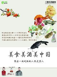 美食美酒美中国