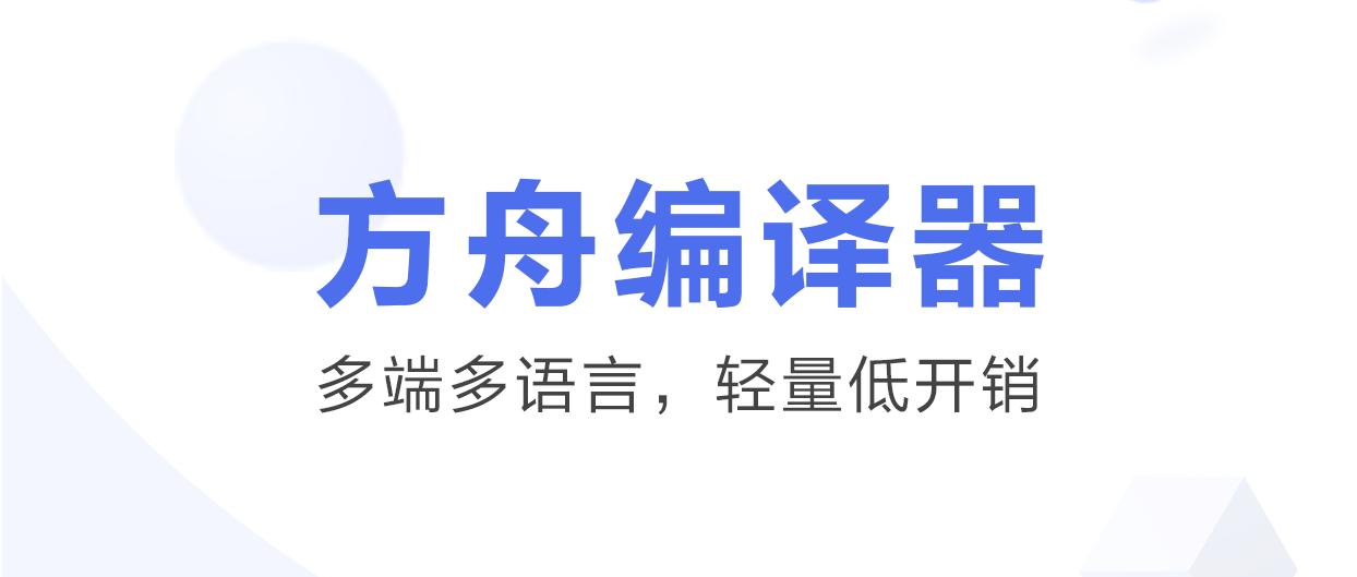 来了!方舟编译器开源官网正式上线!