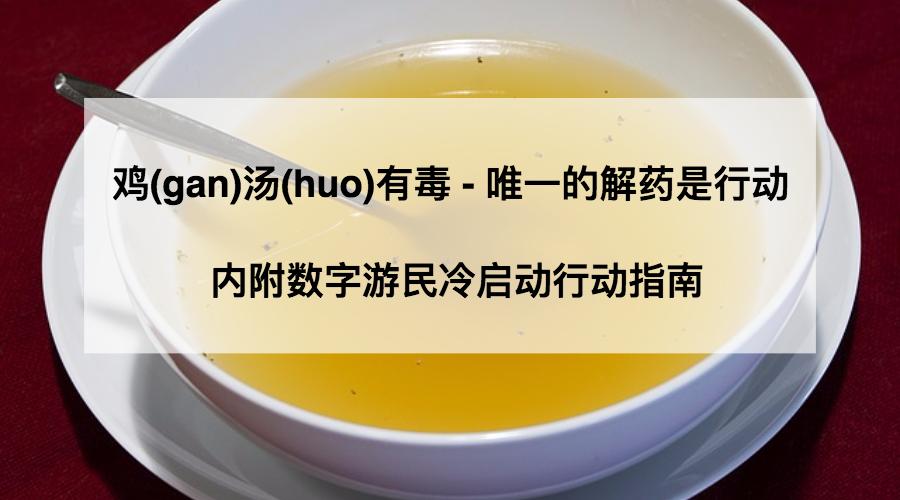 鸡(gan)汤(huo)有毒 - 唯一的解药就是行动