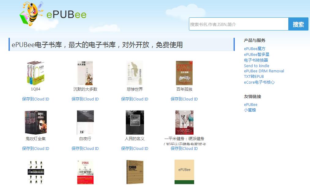 中英文电子书下载网站大搜罗