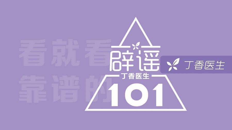 101 条谣言,一次全辟掉(详解版)