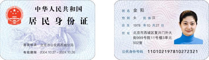 身份证正面_第二代居民身份证防伪识别