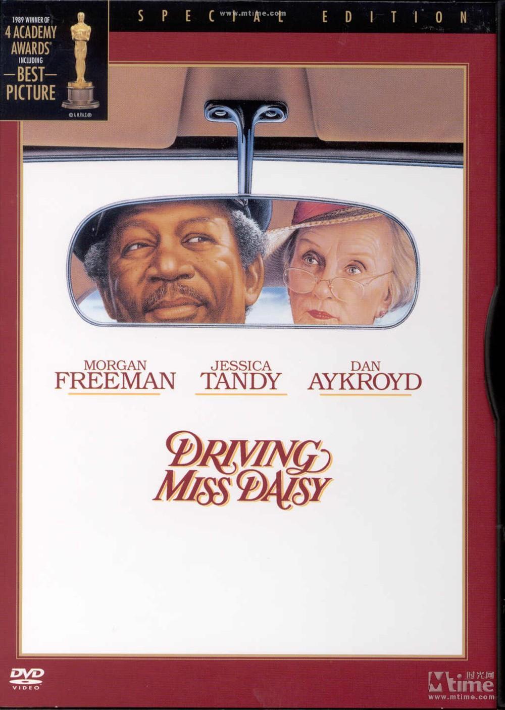 《为黛西小姐开车》谈黑人司机与黛西小姐的关系
