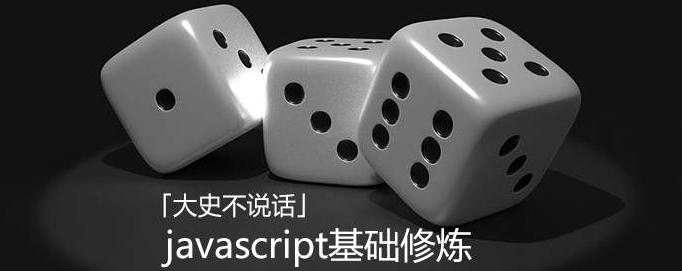 javascript基础修炼——前端路由的基本原理