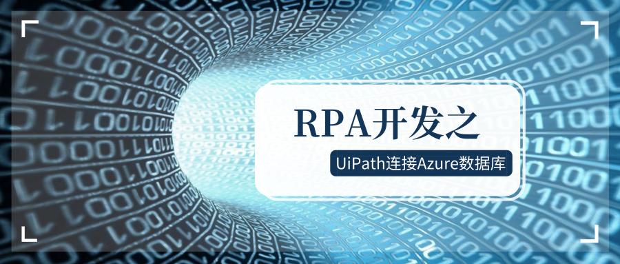 UiPath连接Azure Sql数据库- 知乎