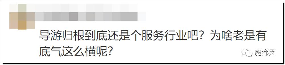 """震怒全网!云南导游骂游客""""你孩子没死就得购物""""引发爆议!7"""