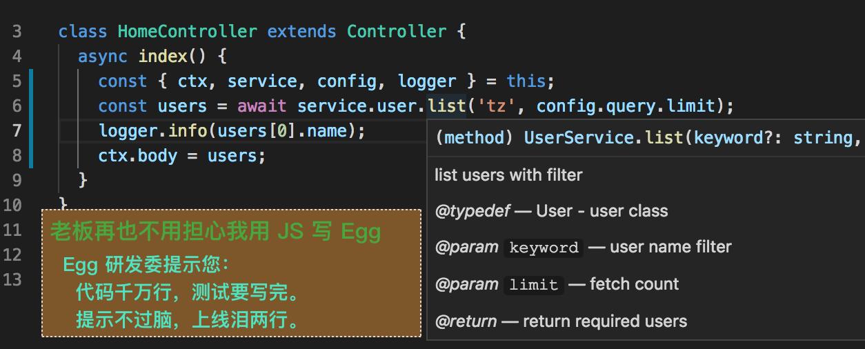 Egg 支持 JS 智能提示