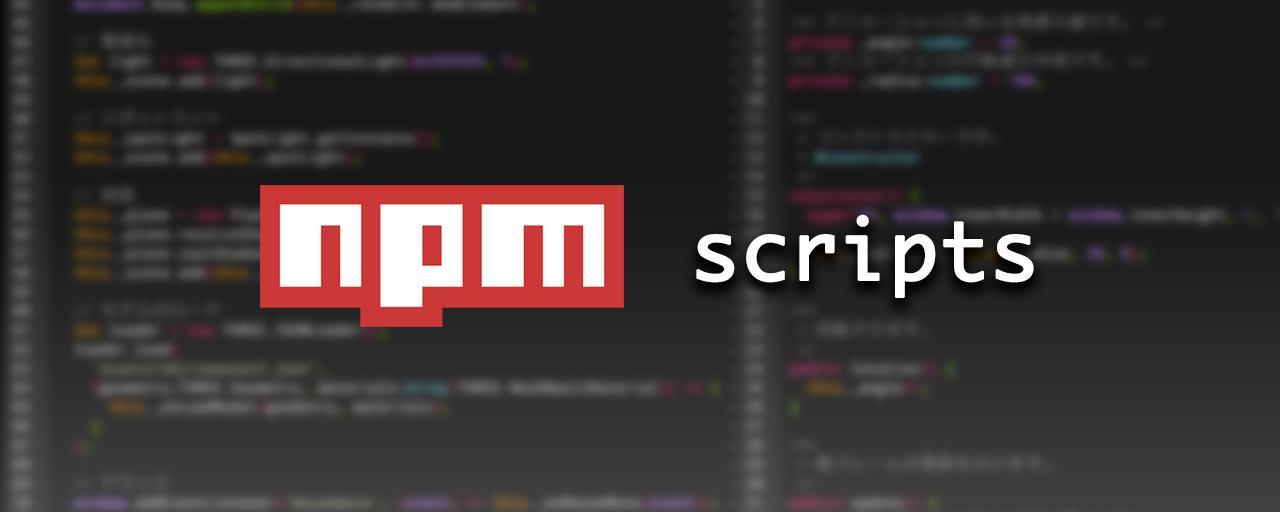 关于 npm script 我写了本掘金小册,还配了视频