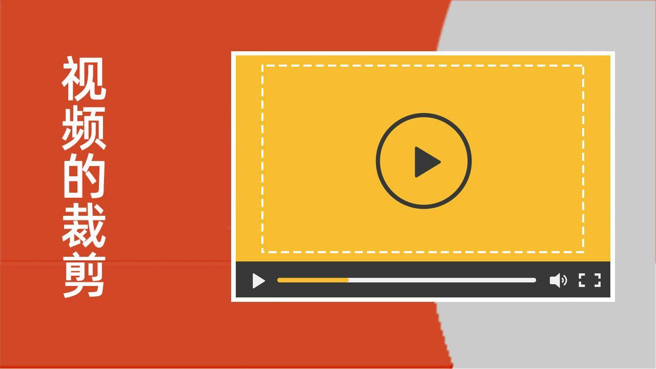 CourseMaker微课制作教程34:如何裁剪视频、图片