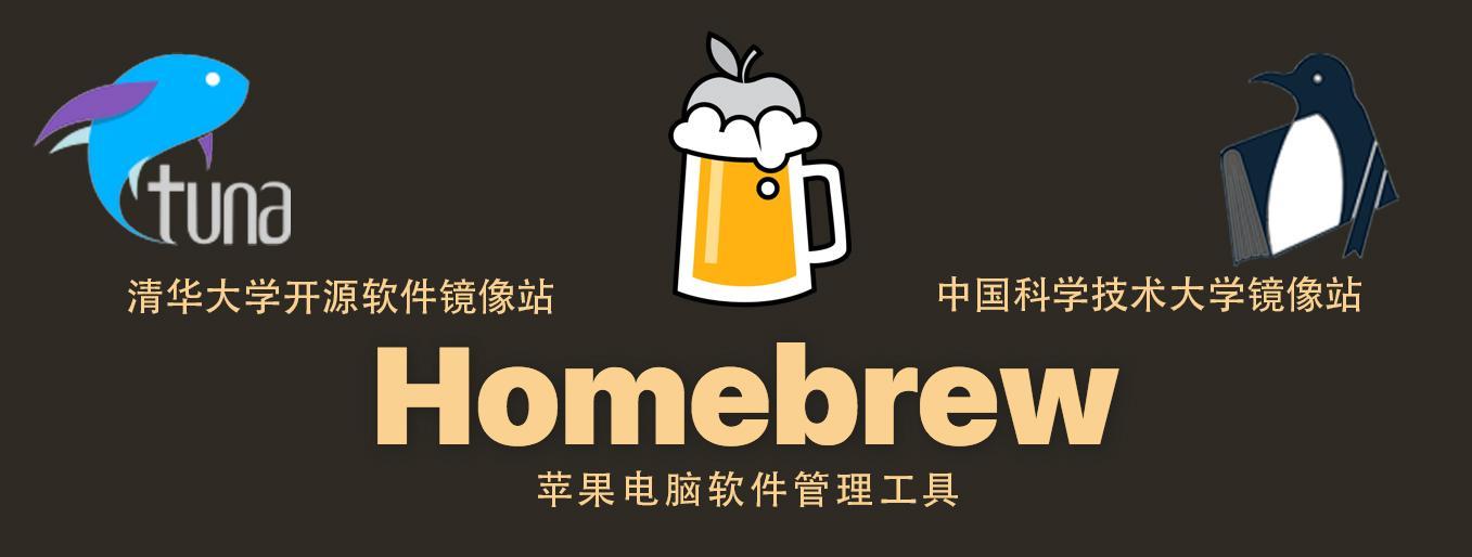 Homebrew国内如何自动安装(国内地址)