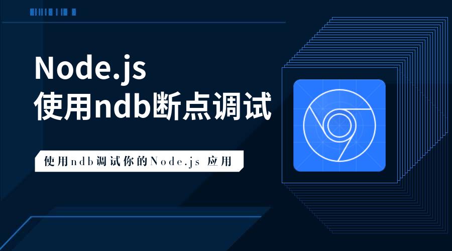 使用 ndb 调试你的 Node.js 项目