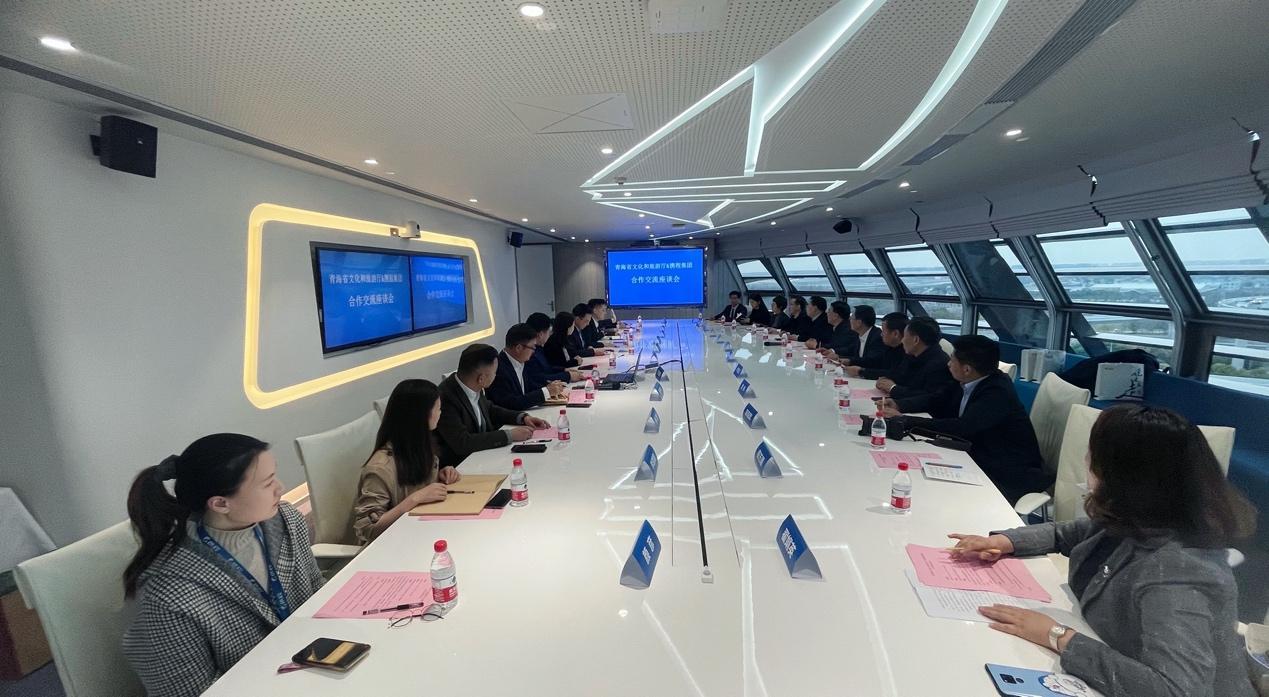 融合赋能 智慧引领 | 青海省文旅厅与携程集团建立深层次战略合作