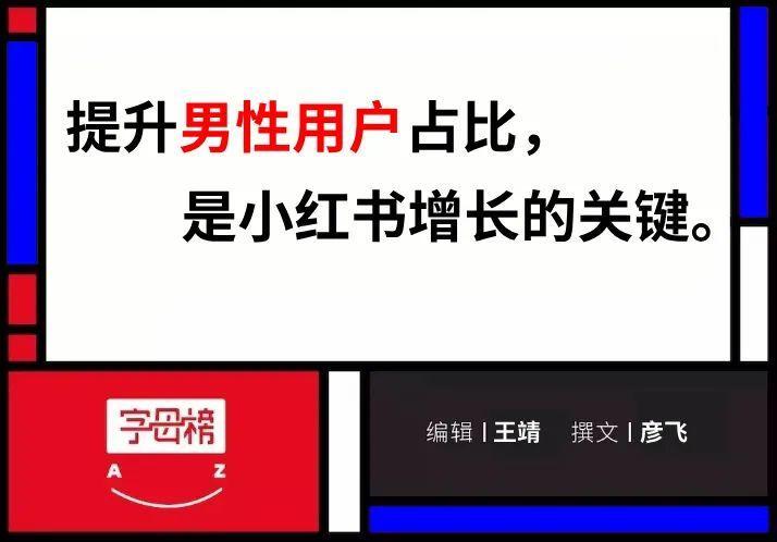"""小红书解""""男""""题"""