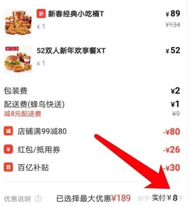 v2 c66b6a33a2f68377e52471623e508a62 b - 外卖红包领取公众号饿小白,每天超大外卖优惠券领取!