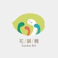 GardenEel花园鳗