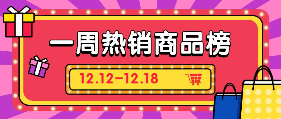 直营电商| 12月第三期热销商品推荐