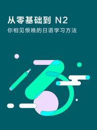 从零基础到 N2:你相见恨晚的日语学习方法