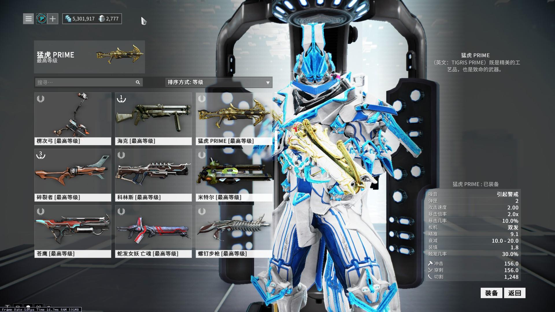世界上最nb的武器_Warframe武器库——一发入魂:猛虎prime - 知乎