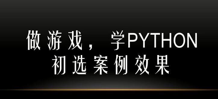 基于游戏开发的Python编程教学,所有案例不超过100行代码