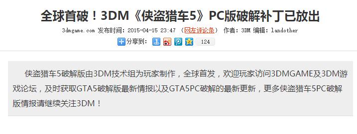 gta5 pc 破解 版