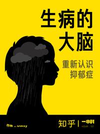 生病的大脑:重新认识抑郁症