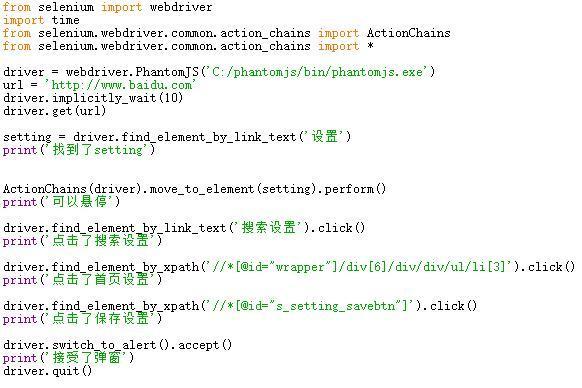 python+selenium+phantomJS,如何接受百度首页弹窗? - 知乎
