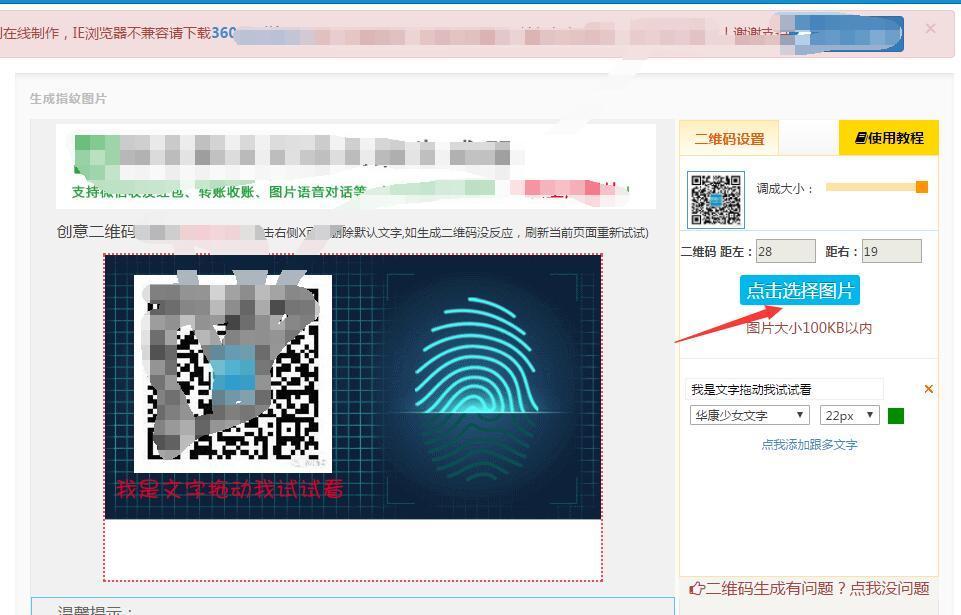 二维码指纹动态图如何生成_微信文章里长按指纹识别二维码如何实现的? - 知乎