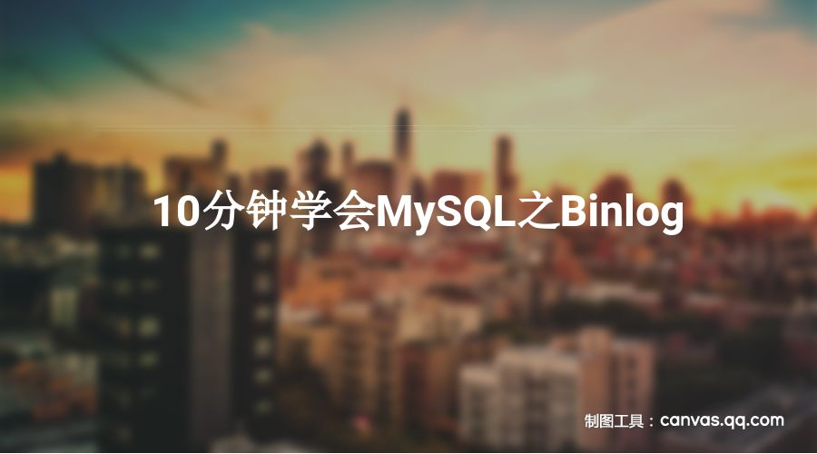腾讯工程师带你深入解析 MySQL binlog