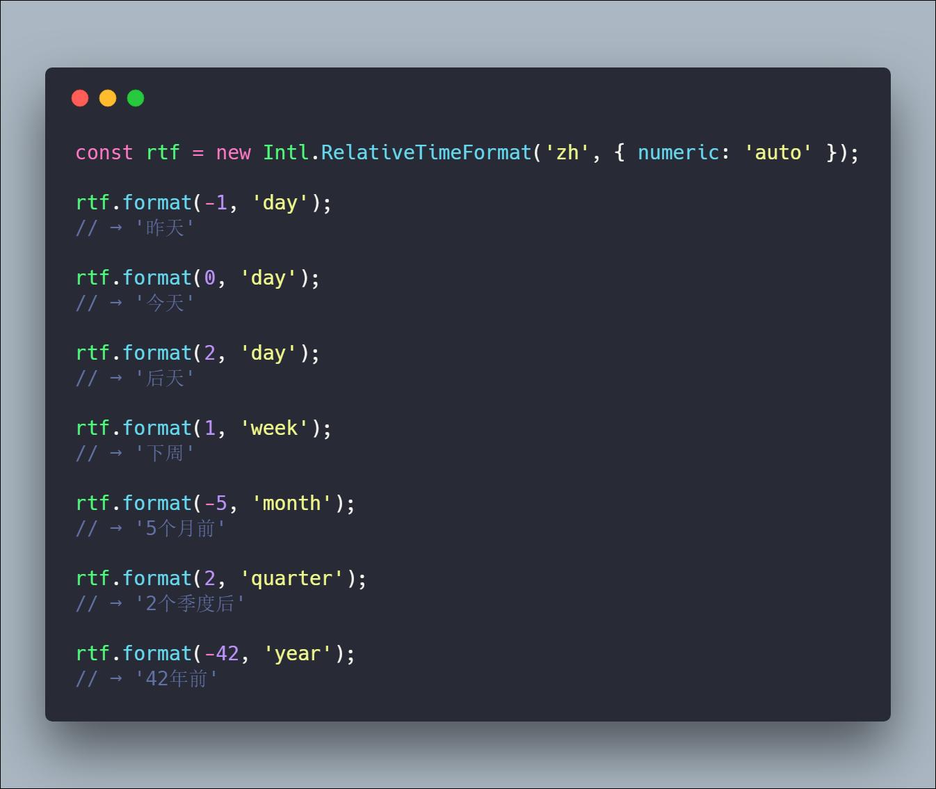 国际化相对时间格式化API:Intl.RelativeTimeFormat