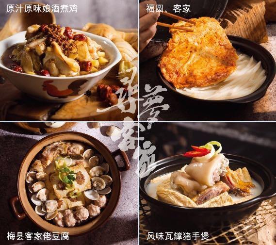 客家菜-中州古味