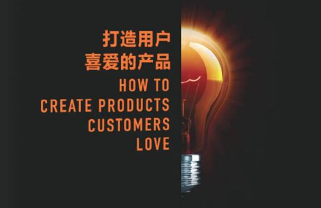 万字长文 + 30min音频,缩编并亲述《启示录:打造用户喜爱的产品》