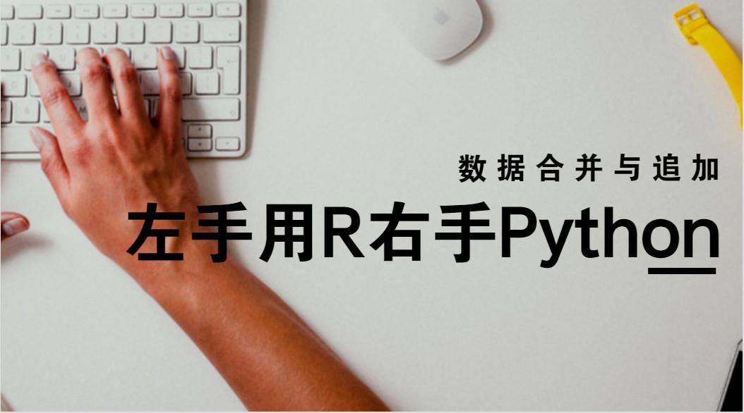 左手用R右手Python系列——数据合并与追加