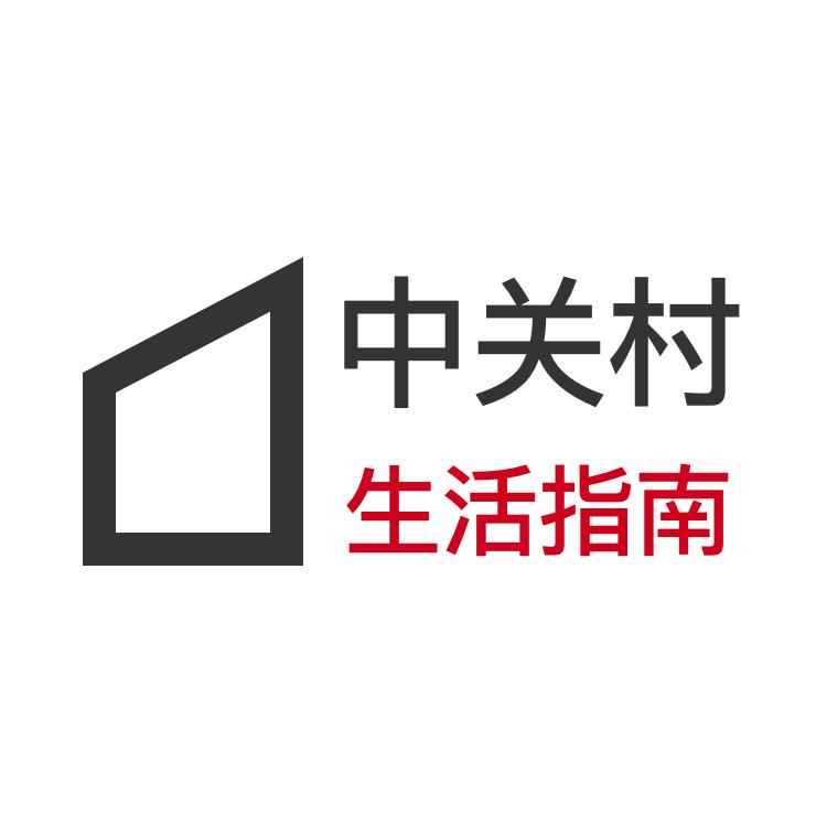 中关村生活指南